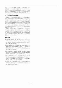 人工知能学会2016-05