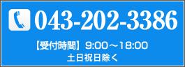 0432023386